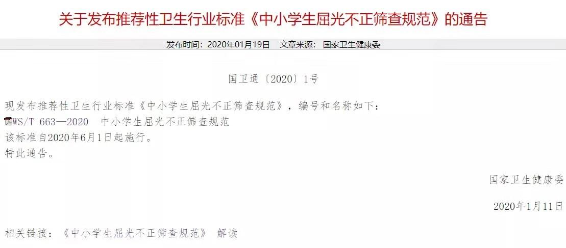 微信图片_20200119200925