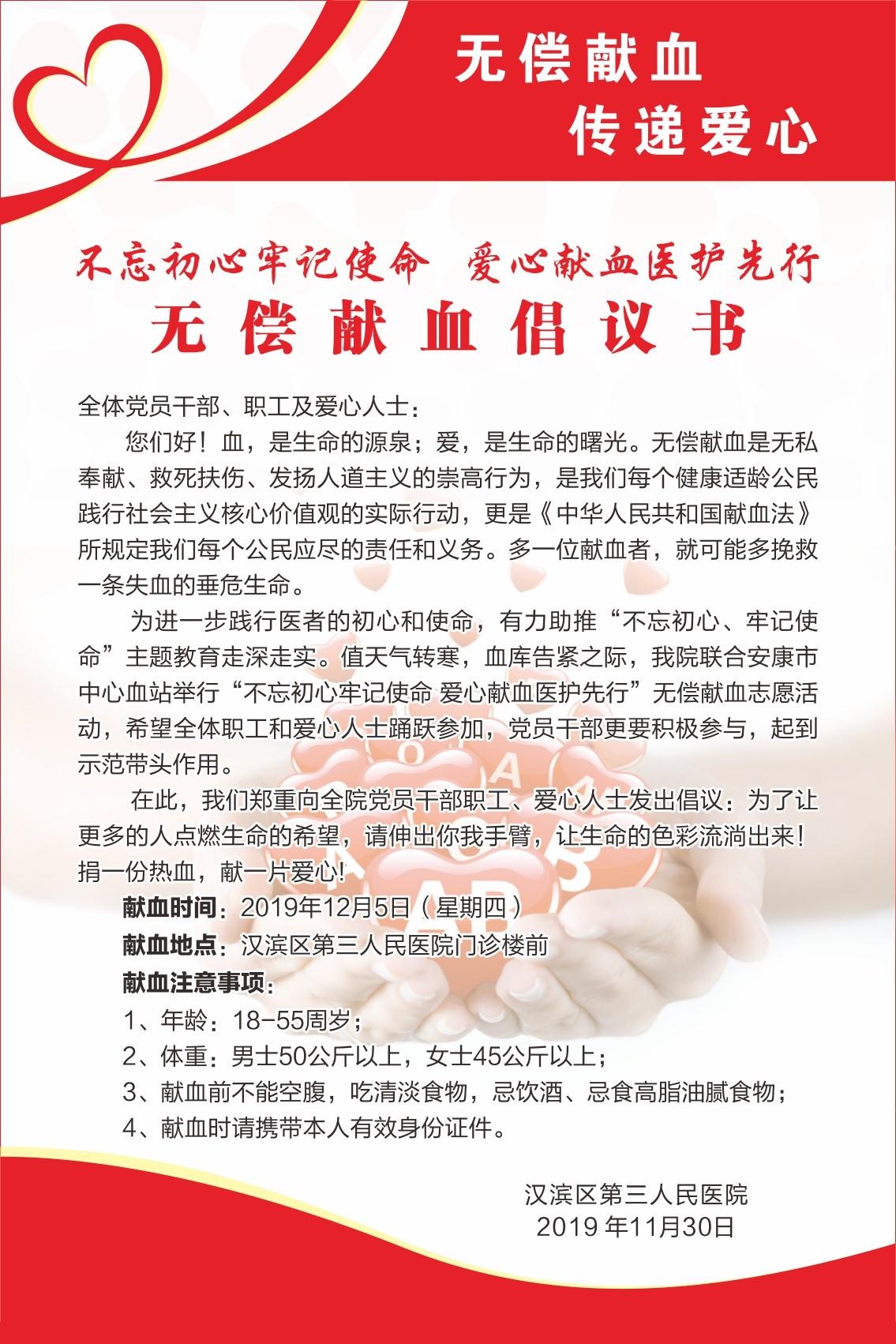 汉滨三院无偿献血书