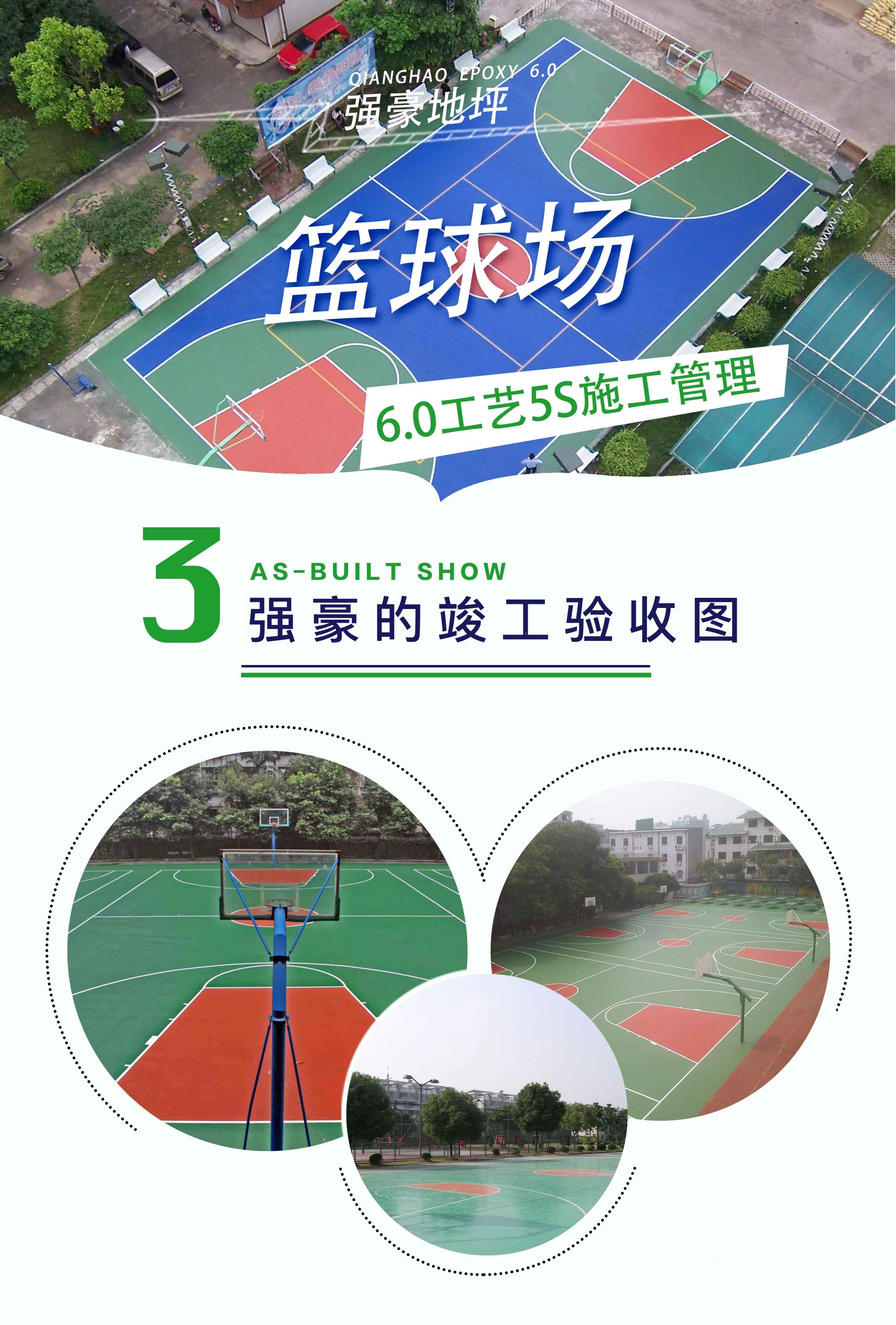 环氧地坪施工内页图集-篮球场