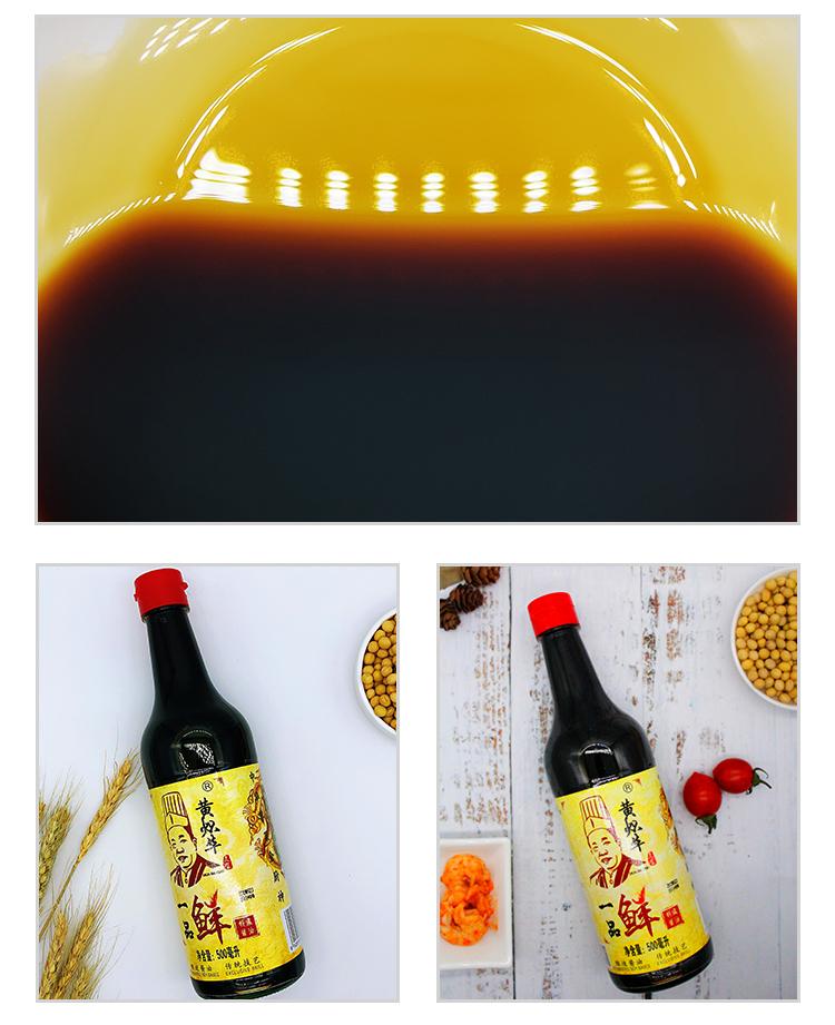 醬油2_17