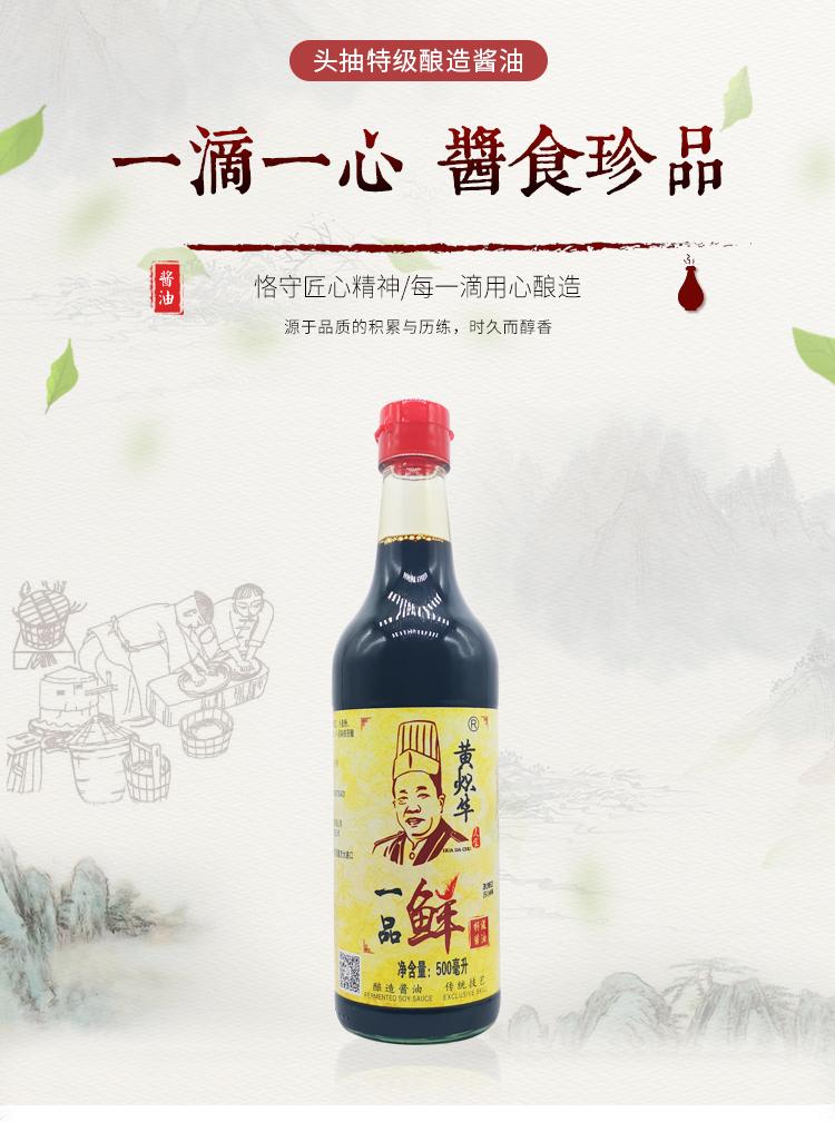 醬油2_01