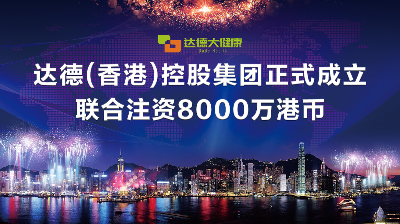 bwinapp香港控股集团成立