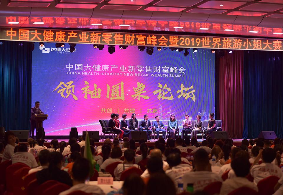 太原大会-圆桌会议