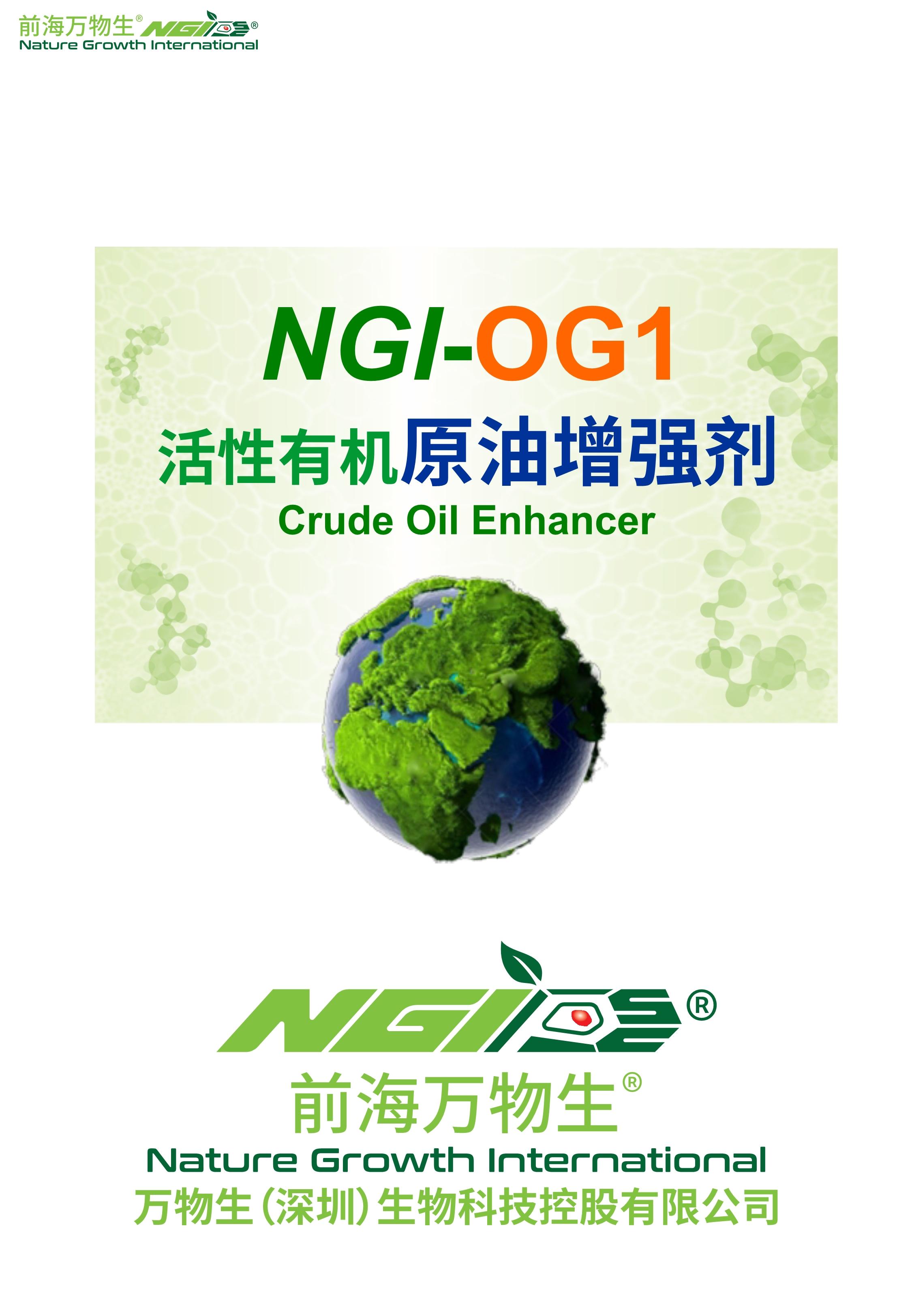 德赢Vwin-生物石油公司NGI-OG1中英20190521v3_jpg-德赢Vwin-生物石油公司NGI-OG1中英20190521v3_1