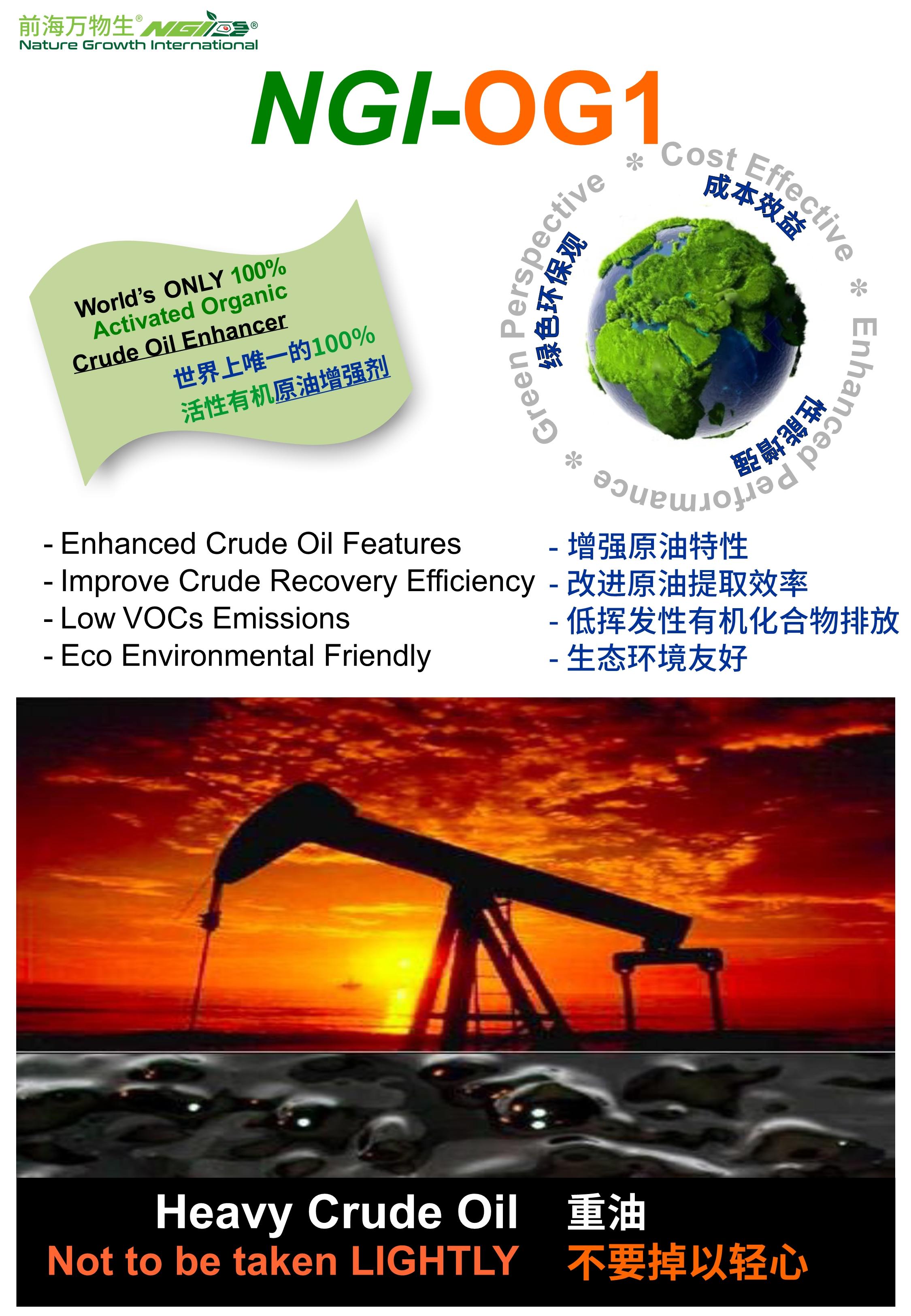 德赢Vwin-生物石油公司NGI-OG1中英20190521v3_jpg-德赢Vwin-生物石油公司NGI-OG1中英20190521v3_2