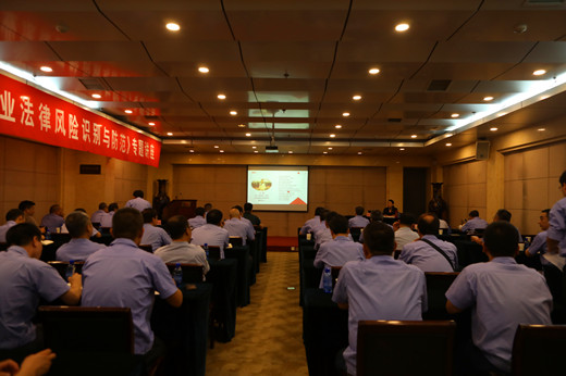 bet28365365备用举办国有企业法律风险识别与防范培训班
