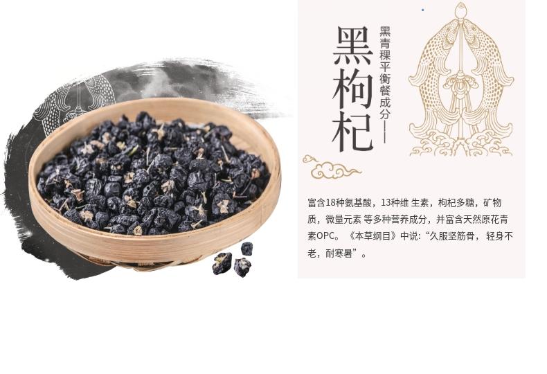 克唐舒 产品介绍 黑枸杞