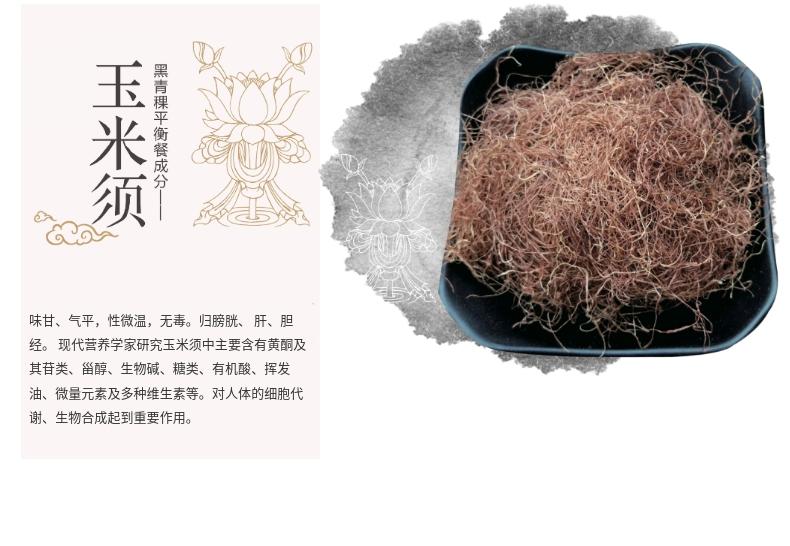 克唐舒 产品介绍 玉米须