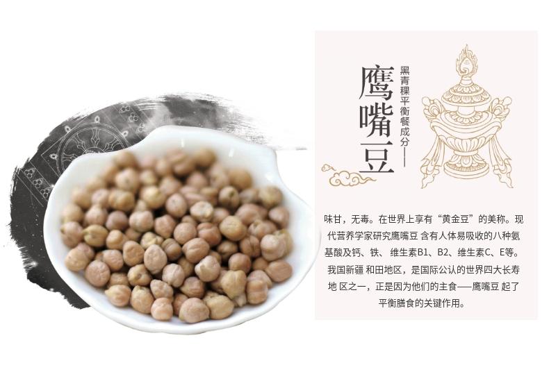克唐舒 产品介绍 鹰嘴豆