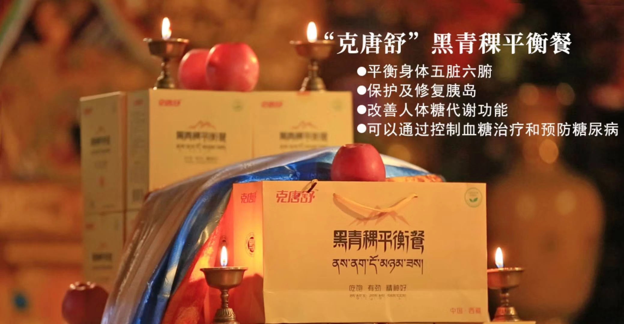 克唐舒黑青稞平衡餐