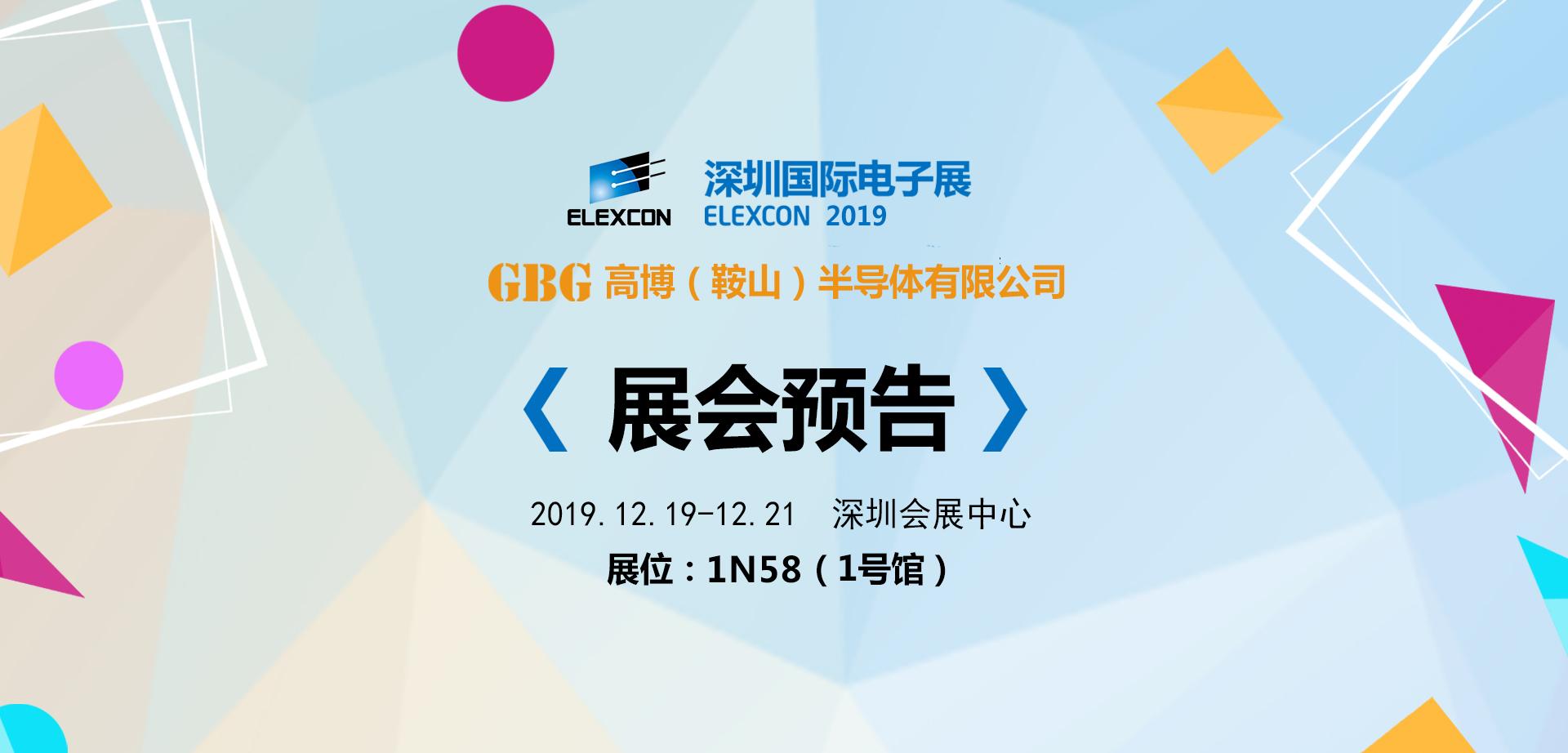 光宝控股集团邀您莅临2019深圳国际电子展