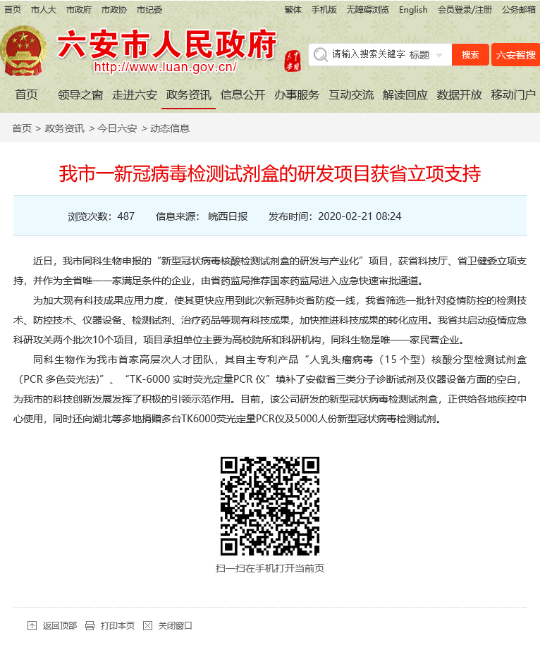 六安市政府网页