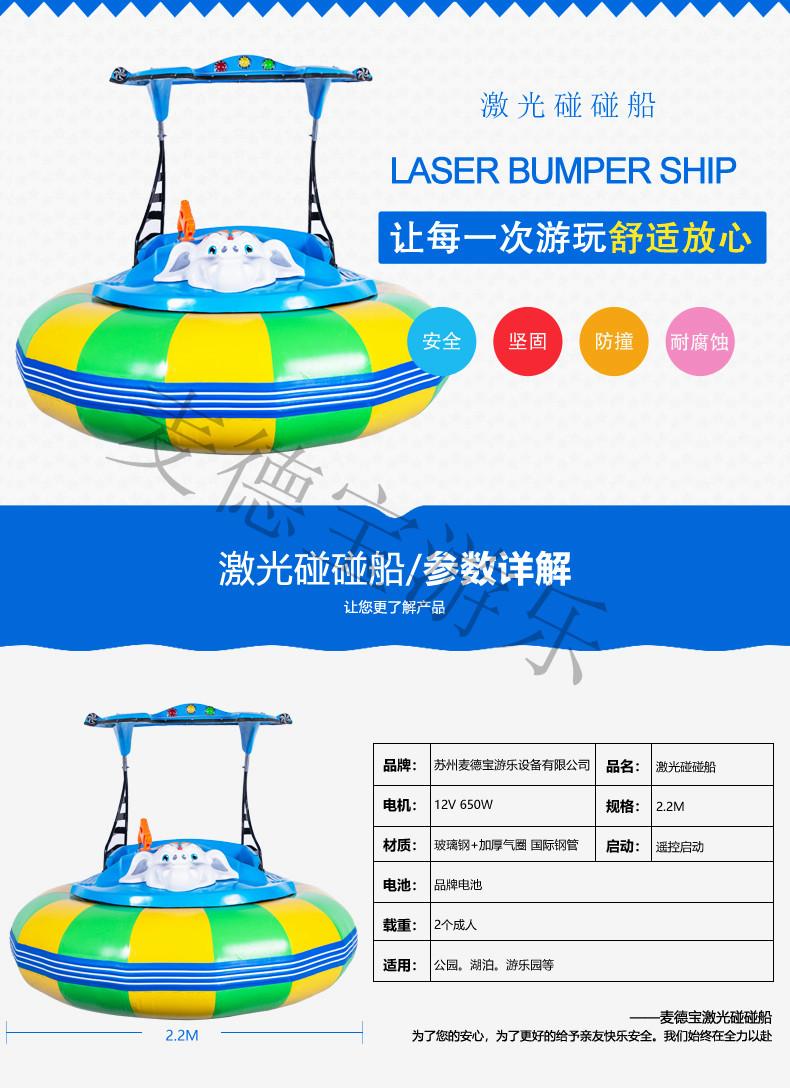 激光碰碰船-激光碰碰船6