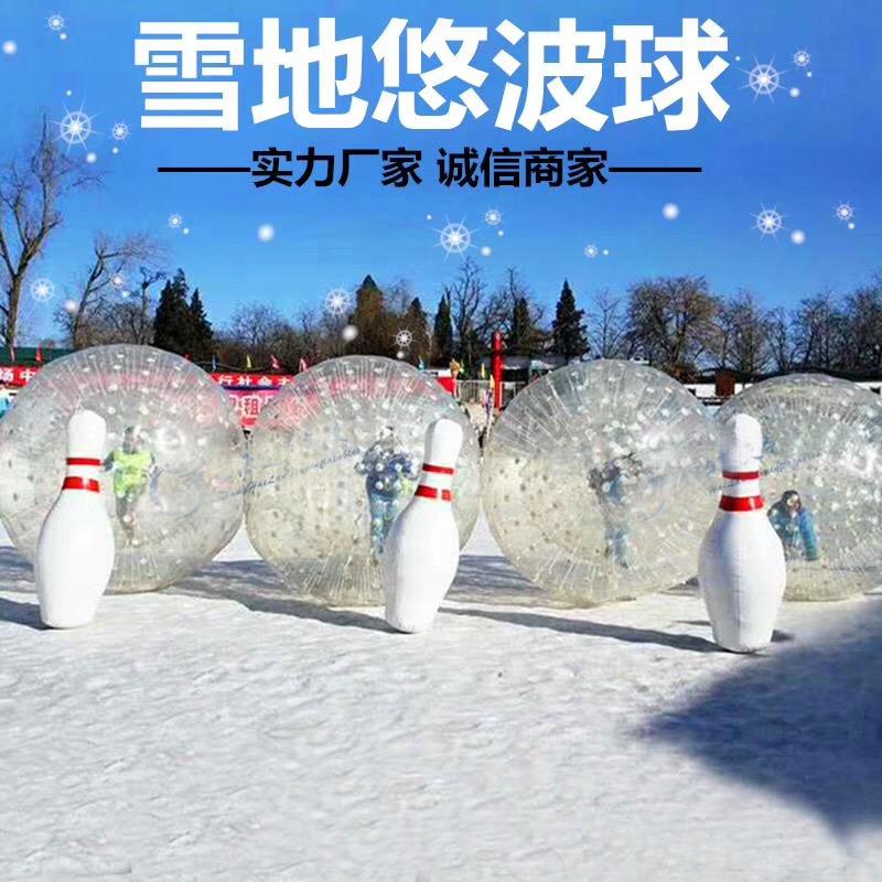 雪地悠波球-雪地悠波球2