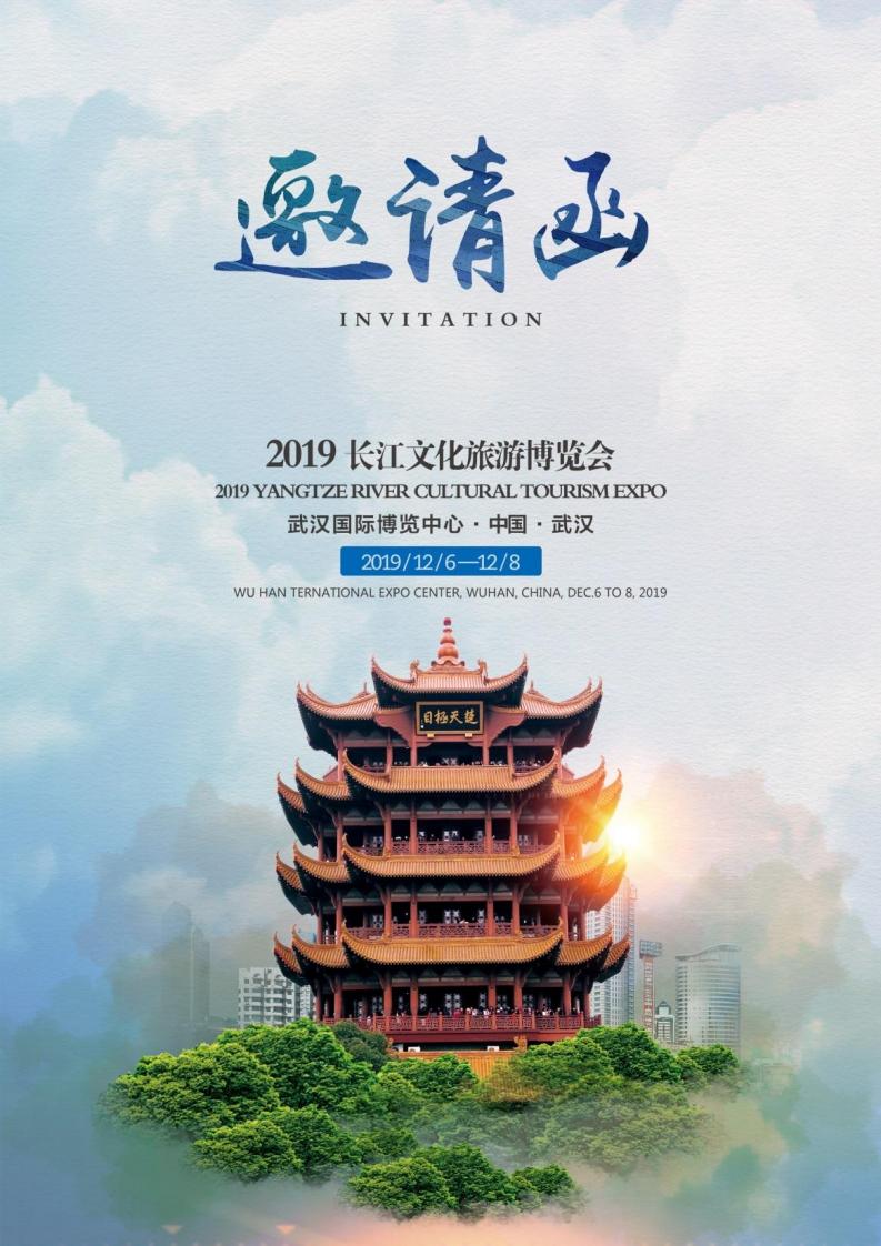 2019长江文化旅游博览会——邀请函2019.9.20.pdf_page_01
