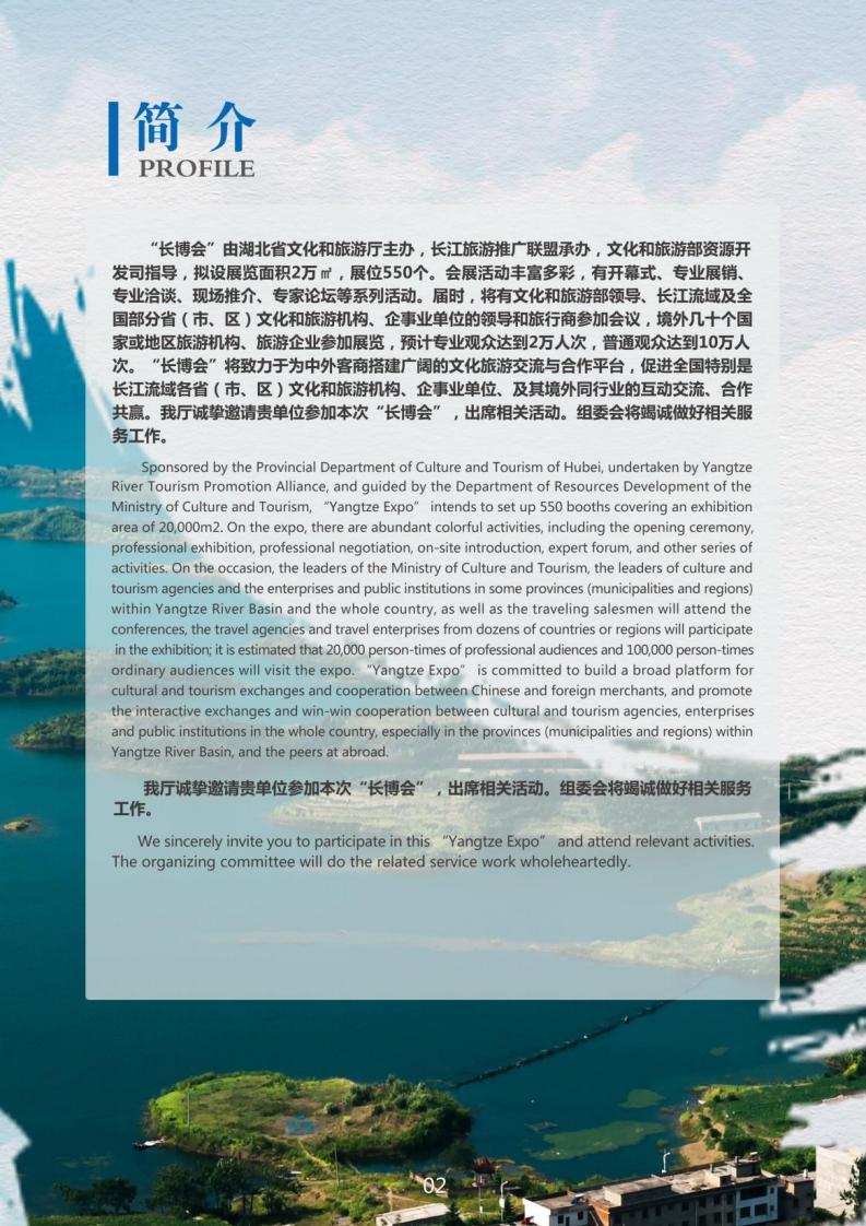 2019长江文化旅游博览会——邀请函2019.9.20.pdf_page_05
