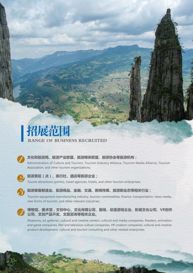 2019长江文化旅游博览会——邀请函2019.9.20.pdf_page_06