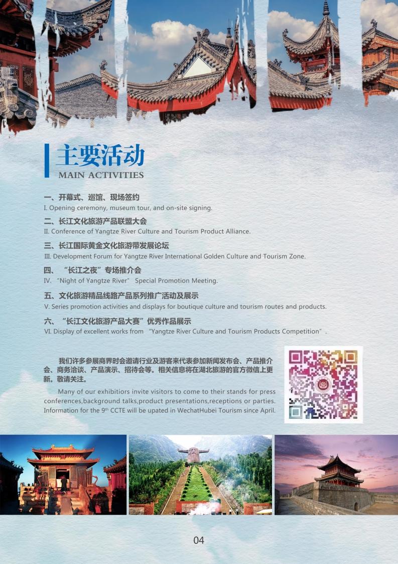 2019长江文化旅游博览会——邀请函2019.9.20.pdf_page_07