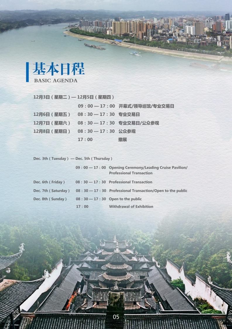 2019长江文化旅游博览会——邀请函2019.9.20.pdf_page_08