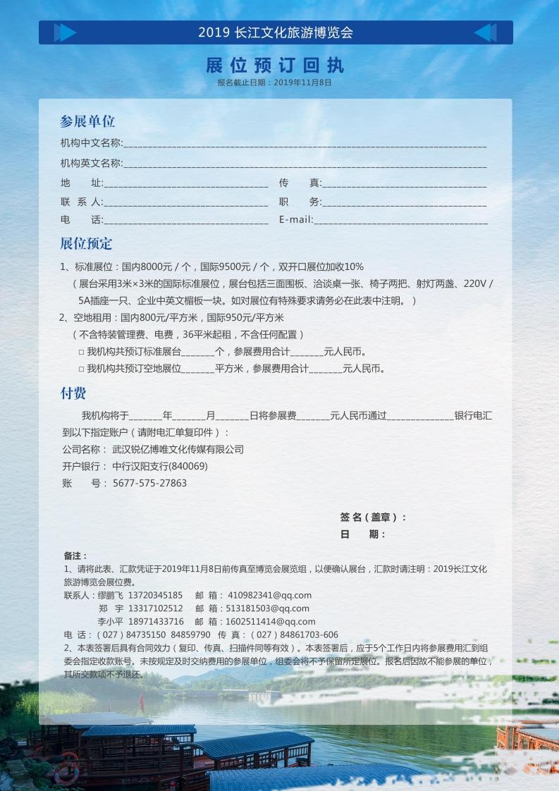 2019长江文化旅游博览会——邀请函2019.9.20.pdf_page_09