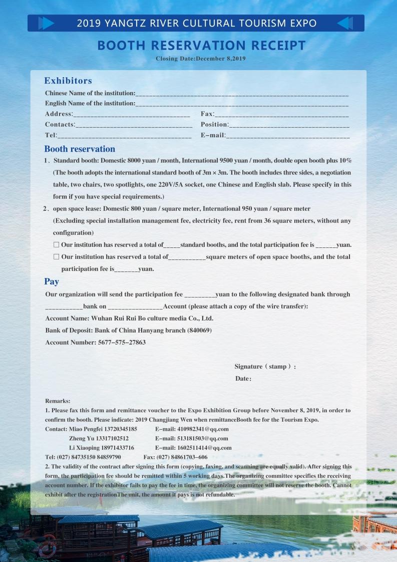2019长江文化旅游博览会——邀请函2019.9.20.pdf_page_10