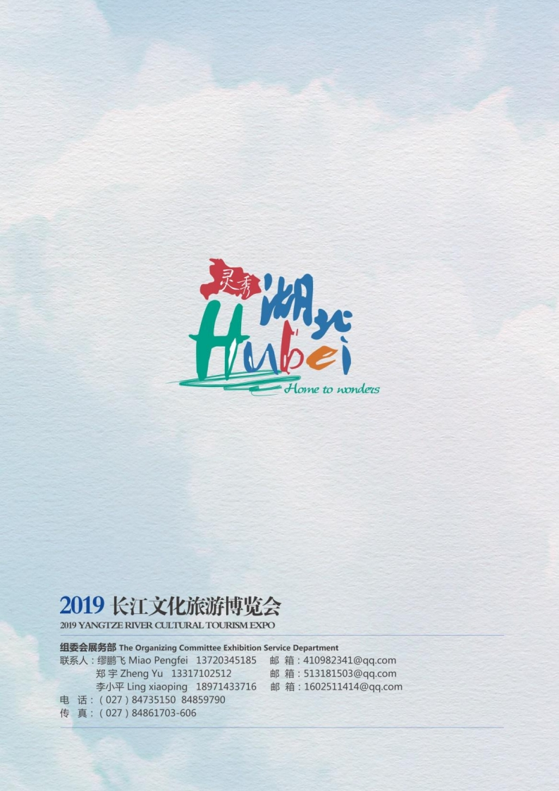 2019长江文化旅游博览会——邀请函2019.9.20.pdf_page_11