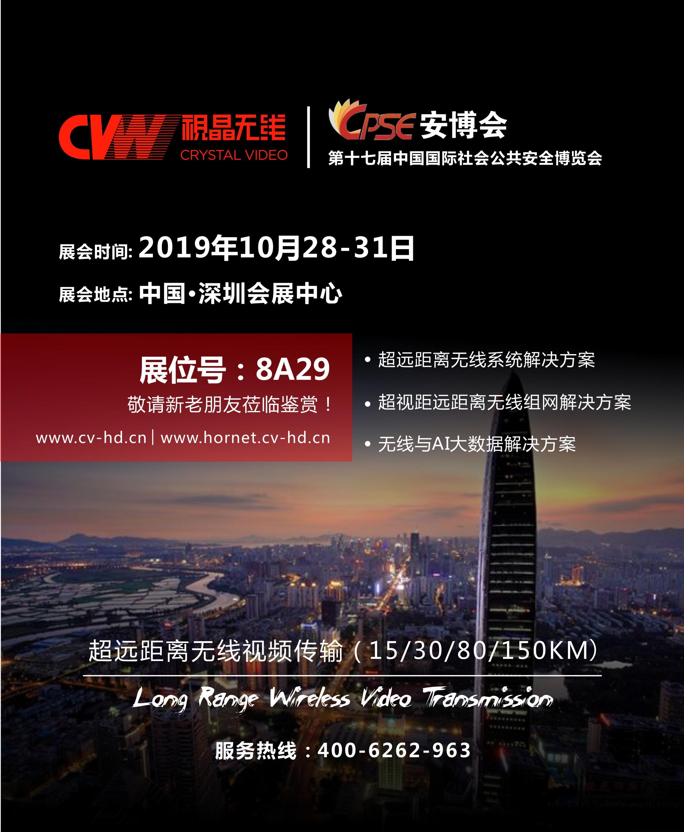 2019深圳安博会1