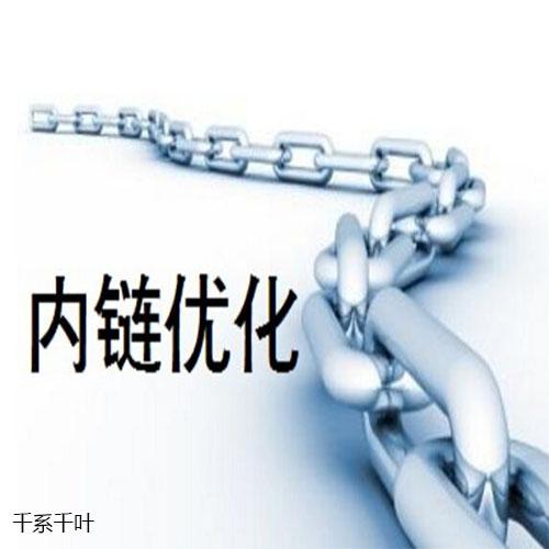 什么是内链