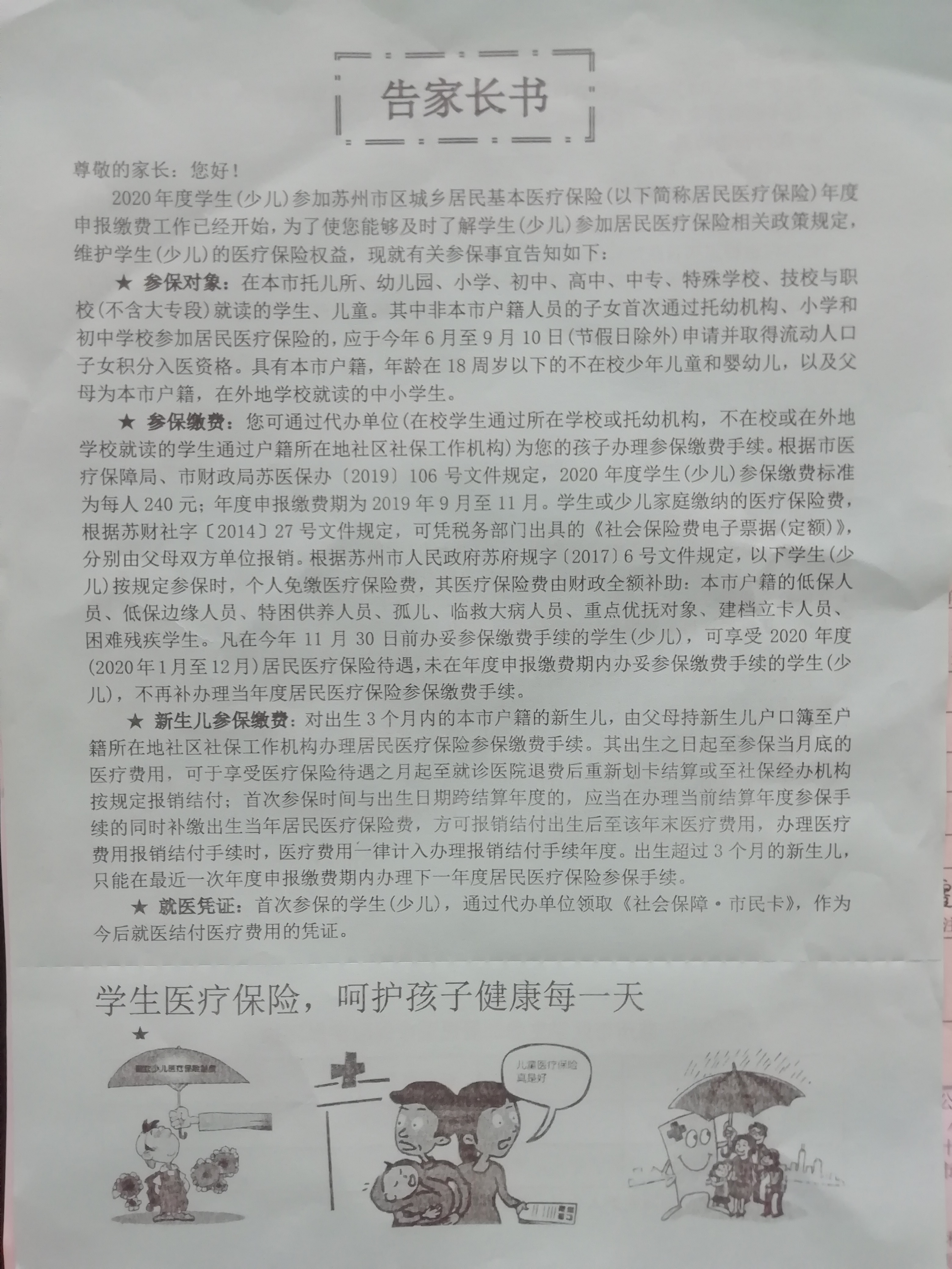 收费告家长书挂网站-IMG_20190927_082728