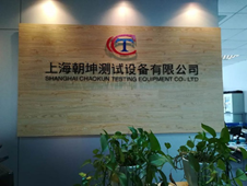 ShanghaiChaokunOffice