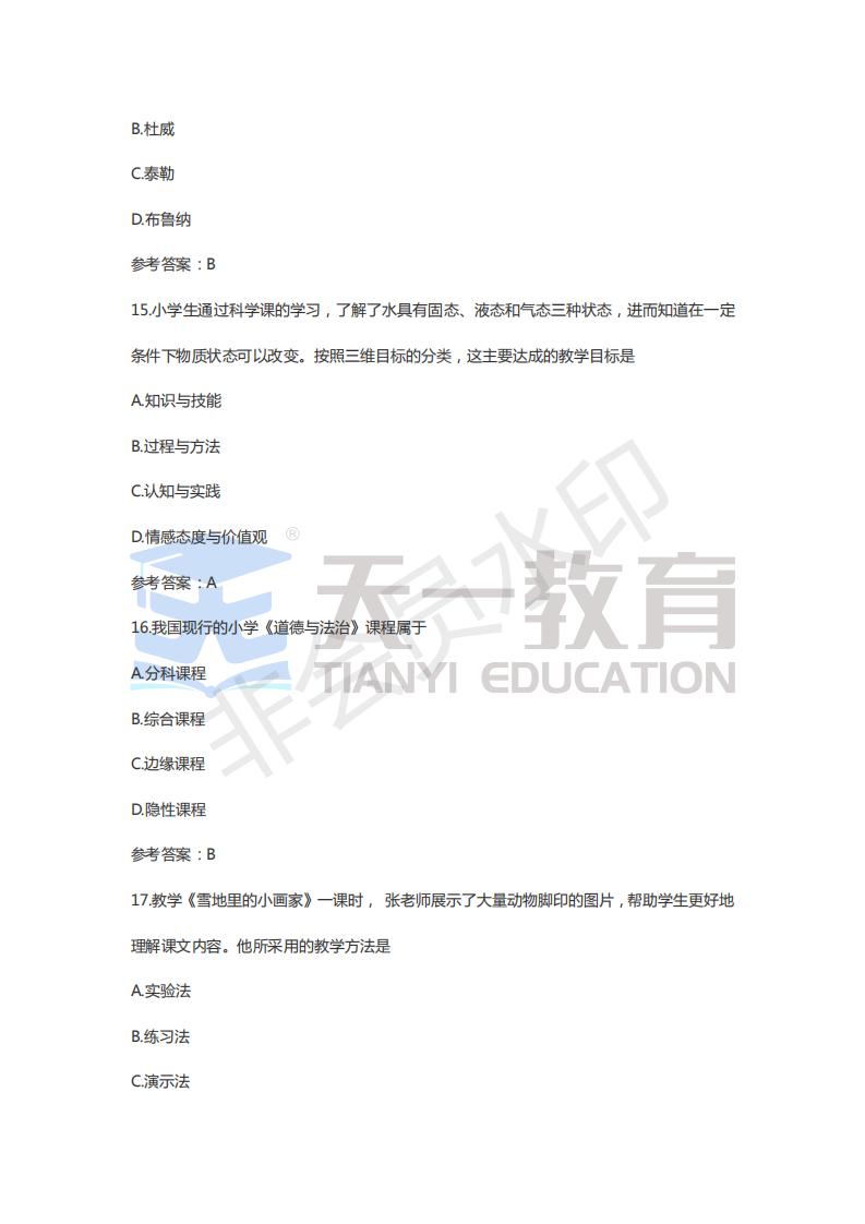 小学教育知识与能力_04