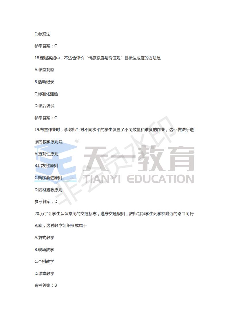 小学教育知识与能力_05