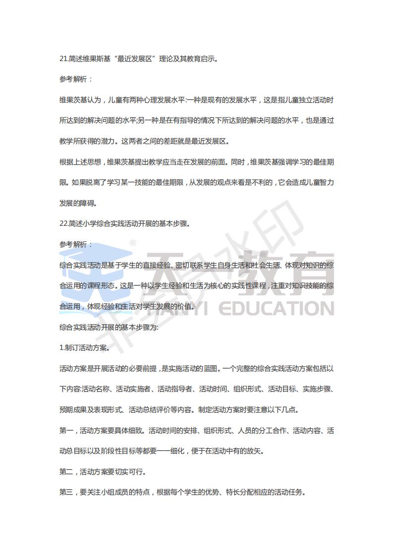 小学教育知识与能力_06