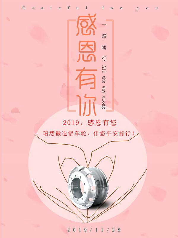 感恩节海报_副本