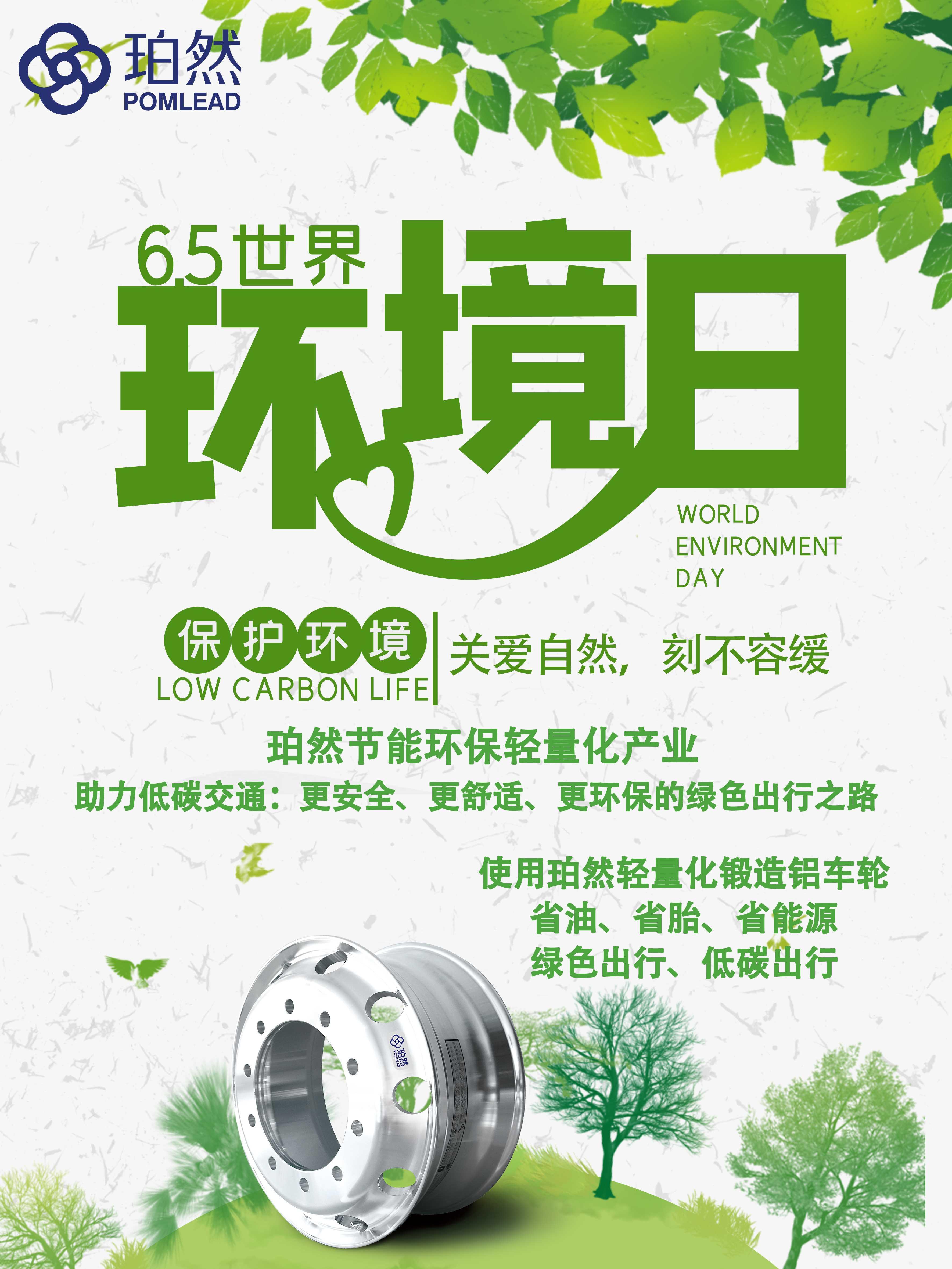 手繪綠色環保清新公益環境日海報