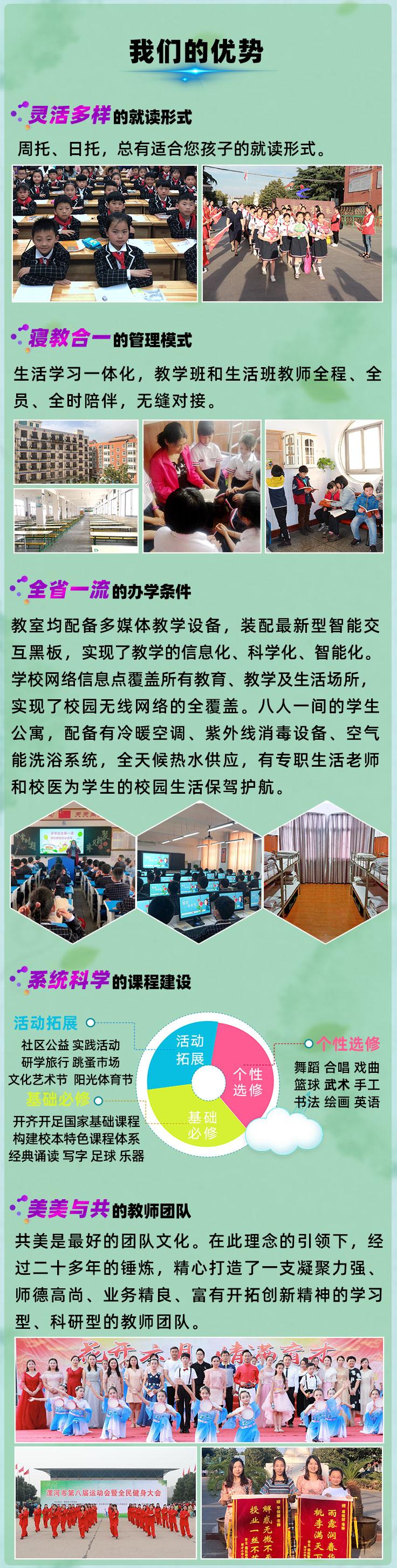 育才小学2019年招生简章2_03
