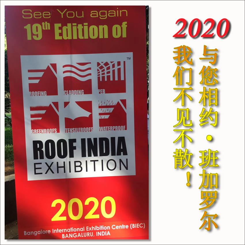 ROOFINDIA2020