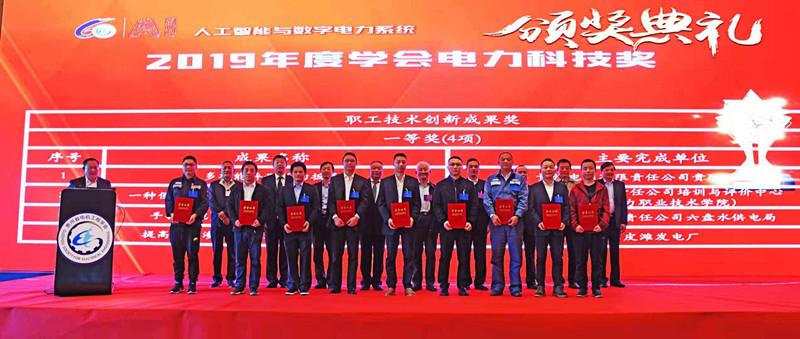 2019年度贵州省电机工程学会电力科技奖颁奖现场
