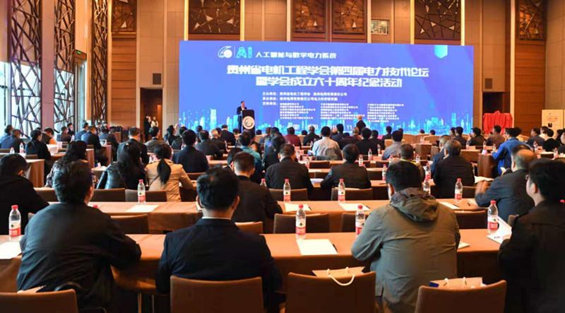 贵州省电机工程学会第四届电力技术论坛暨学会成立六十周年纪念活动会议现场