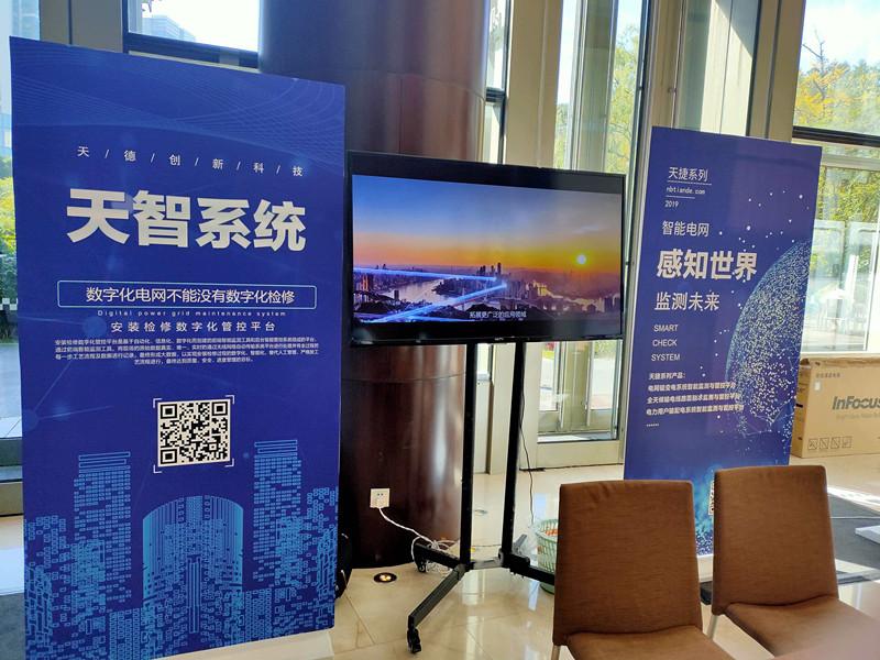 宁波天德创新智能科技有限公司展位