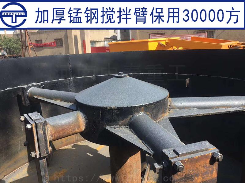 细节4:加厚锰钢搅拌臂,保用30000方800