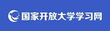 2-国家开放大学学习网
