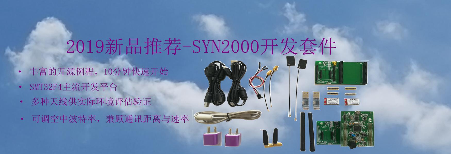 广告-SYN2000开发套件