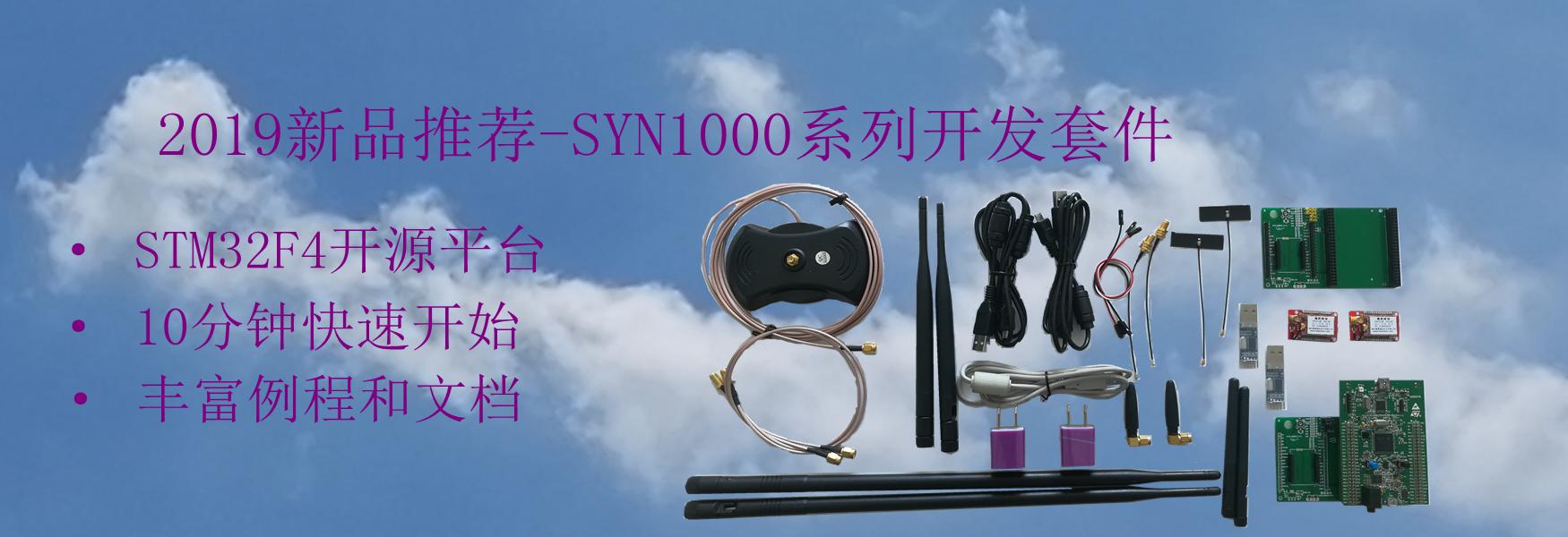 SYN1000开发套件