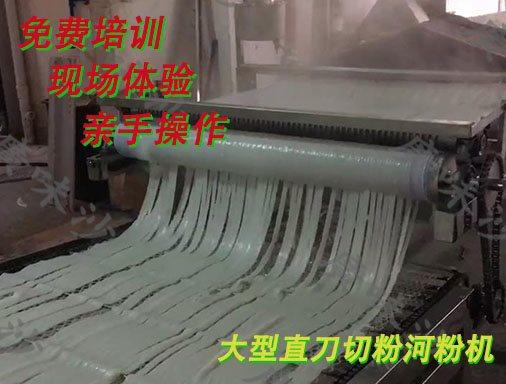 大型直刀河粉機