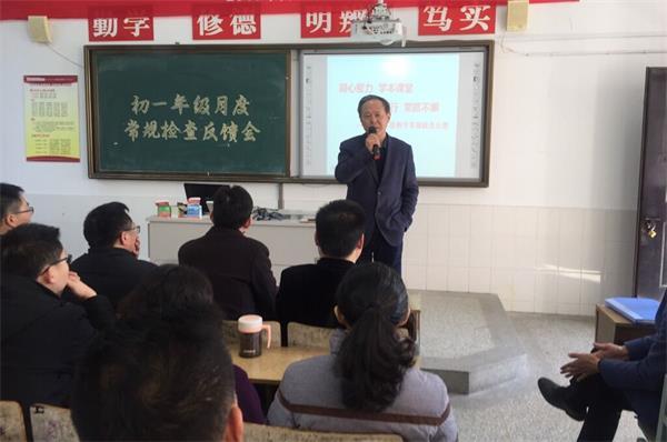 01朱斌出席初一年级反馈会并讲话