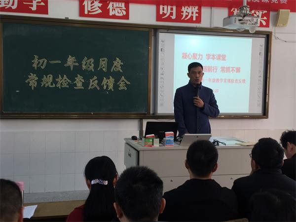 02韩俊元在初一年级会场作反馈报告