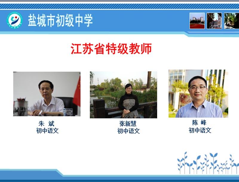 我校江苏省特级教师一览