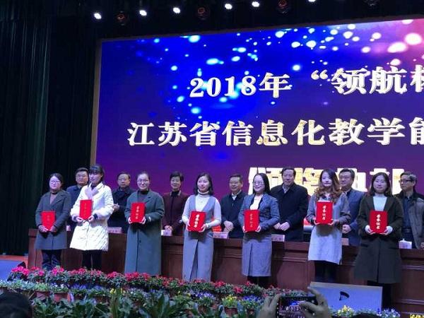 喜报:我校陈燕飞、陈阳阳老师双获江苏省信息化教学能手大赛一等奖