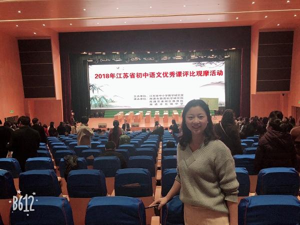 喜报:我校王娟老师获江苏省优秀课评比一等奖